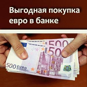 В каком банке дешевле купить евро? Как искать предложения по выгодному курсу?