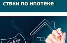 Закон о снижении процентной ставки по ипотеке