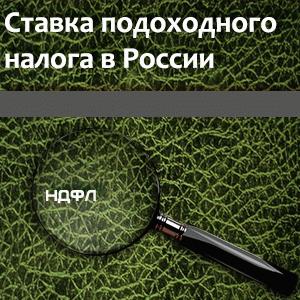 Какая процентная ставка подоходного налога в России? НДФЛ сегодня