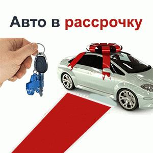 Как купить машину в рассрочку у частного лица