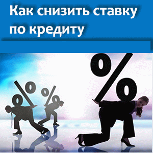 Как понизить процентную ставку по кредиту? Рекомендации экспертов