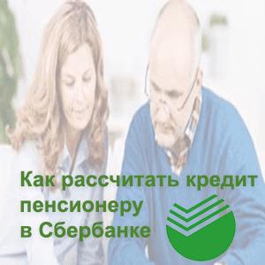 Как рассчитать кредит пенсионеру в Сбербанке?