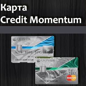 Карта «Кредит Моментум» от Сбербанка — условия оформления и размер беспроцентного лимита