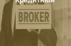 Кредитные брокеры реально помогающие взять кредит: стоимость услуг и условия