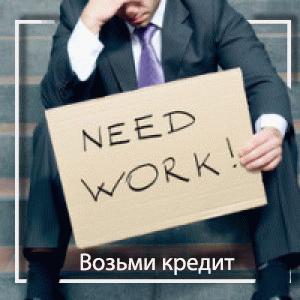 Можно ли взять кредит без официального трудоустройства