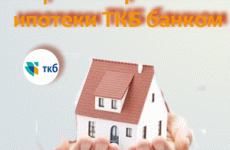 Рефинансирование ипотеки ТКБ банком