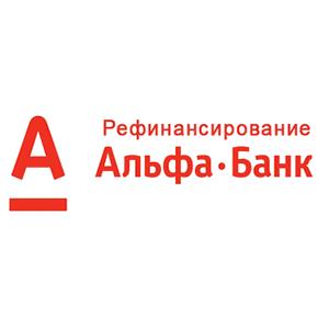 Рефинансирование кредита в «Альфа-Банке»: условия, процентная ставка и отзывы клиентов