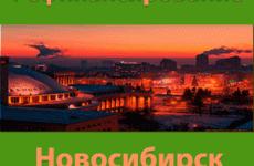 Рефинансирование кредита в Новосибирске: банки с лучшими условиями