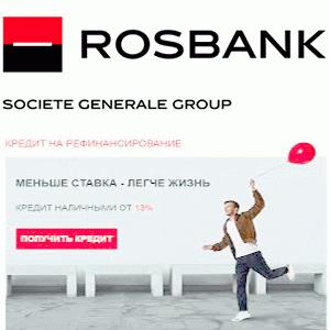Росбанк: рефинансирование кредитов других банков. Отзывы и рекомендации экспертов