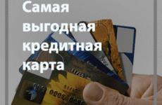 Самая выгодная кредитная карта для снятия наличных