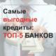 Самые выгодные кредиты в банках России — сравнение и выбор