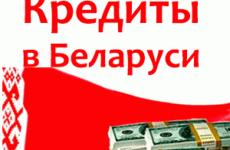 Самый выгодный кредит на потребительские нужды в Беларуси
