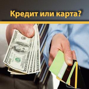 Что выгоднее: потребительский кредит или кредитная карта?