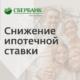 Понижение процентной ставки по ипотеке в Сбербанке