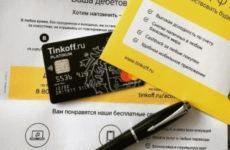 Тинькофф: кредит для ИП. Все достоинства и недостатки по работе с этим банком