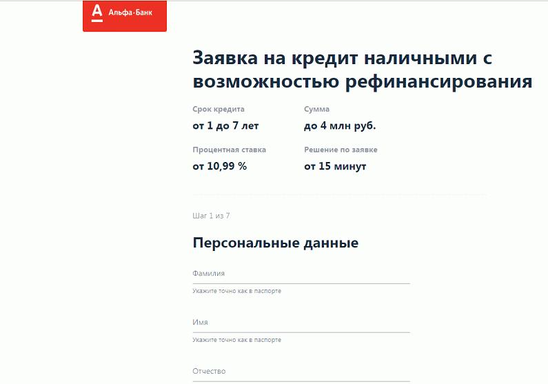 Онлайн-заявка Альфа