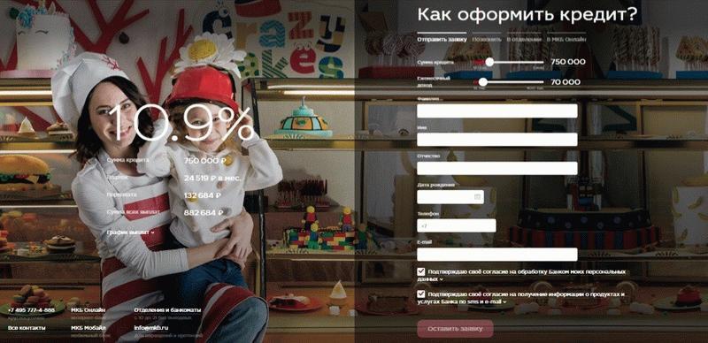 Оформление кредита онлайн в МКБ