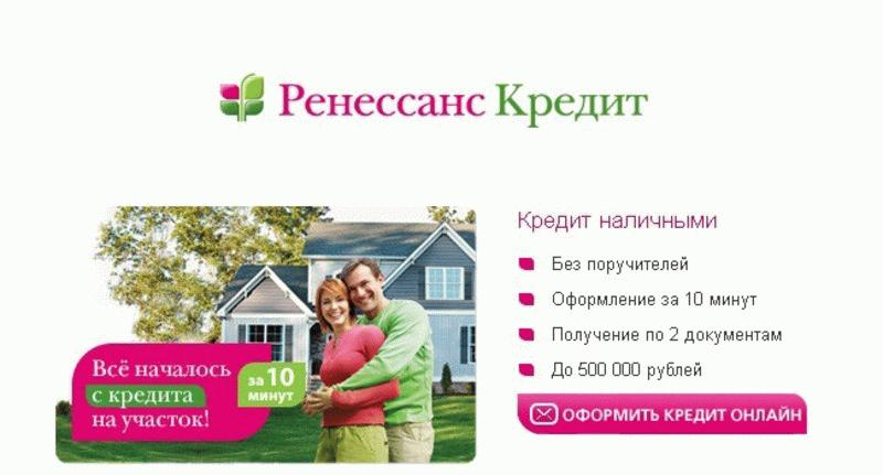 Условия потребительского кредитования в Ренессанс Кредит