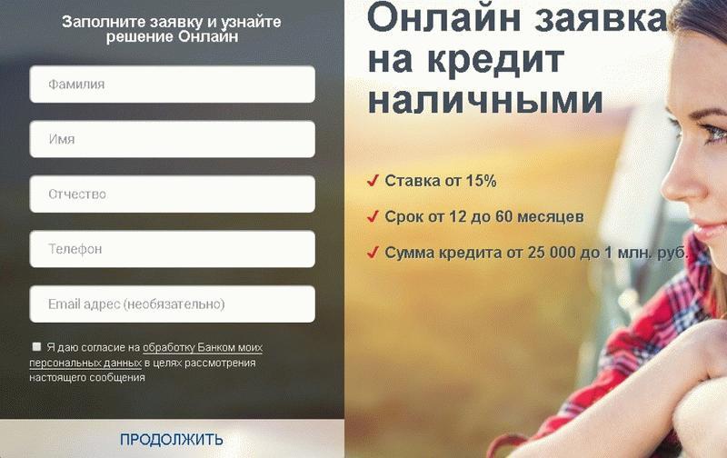 Оформление кредита онлайн в Восточном Банке