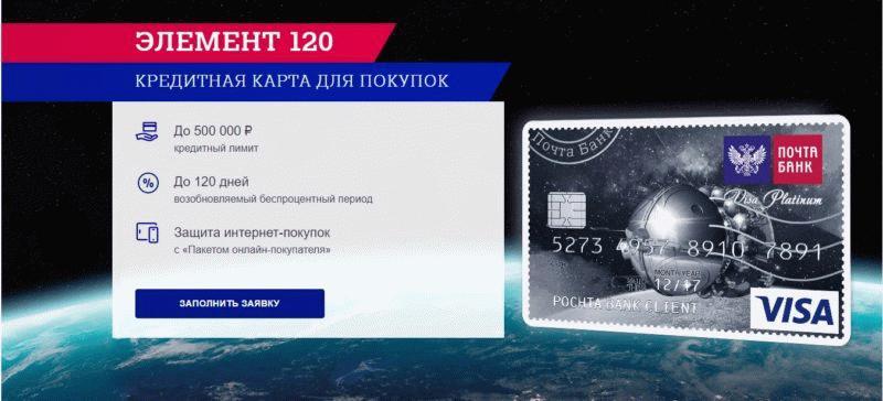 Почта Банк -карта для покупок