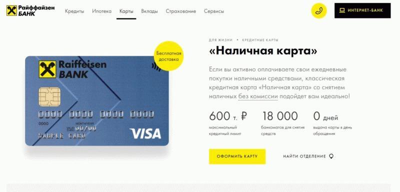 РайффайзенБанк карта Наличная