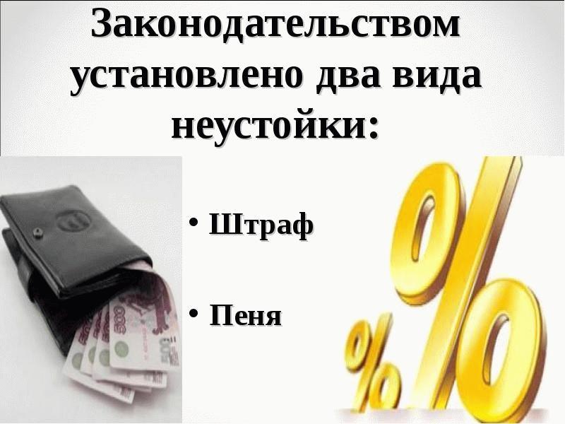 Некоторые банки применяют начисление штрафов и пени при выплате кредита раньше срока
