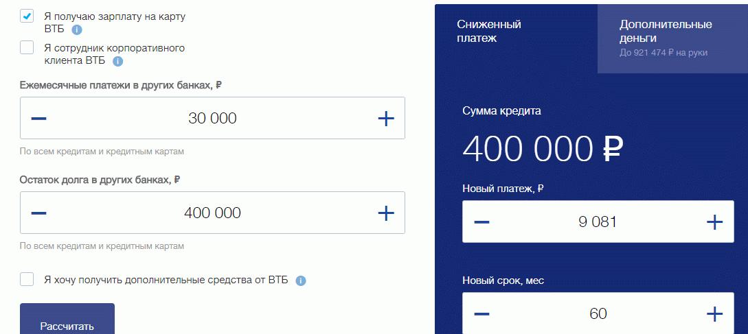 """Калькулятор на сайте """"ВТБ"""" позволяет рассчитать переплату и ежемесячный платеж"""