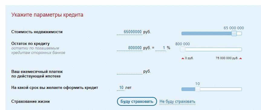 """На калькуляторе """"Уралсиба"""" необходимо указать наличие страховки"""