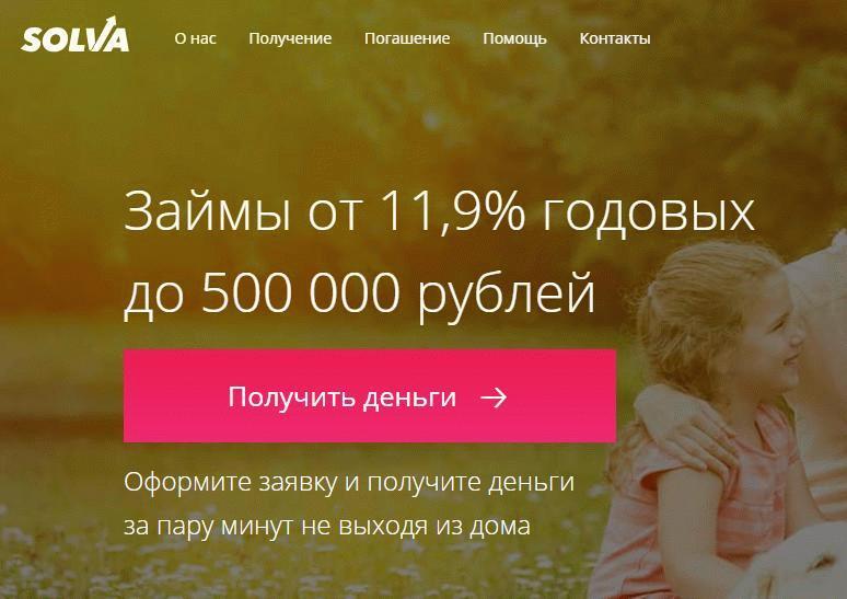 МФО Солва