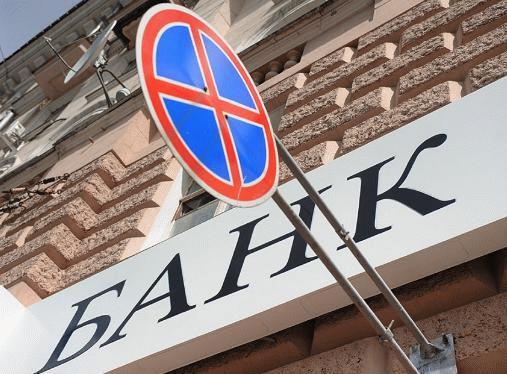 Санкции против банков