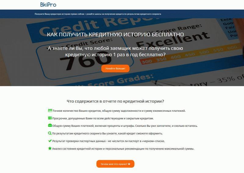Обращение в БКИ онлайн