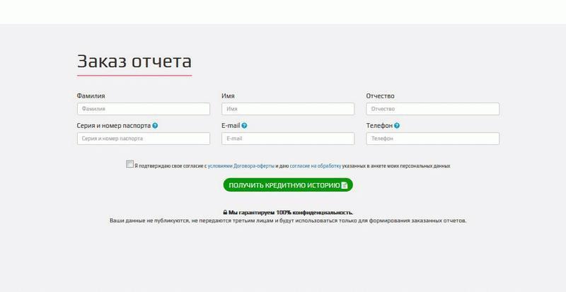 Заявка-онлайн