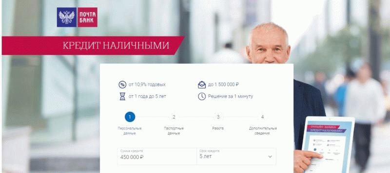 Почта банк предложение с калькулятором