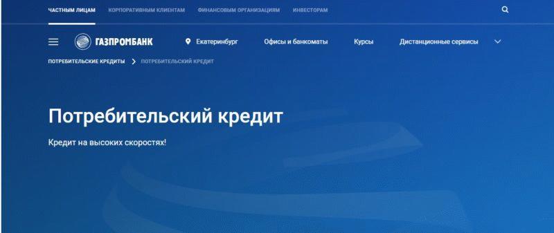 Газпромбанк предложение ссуды