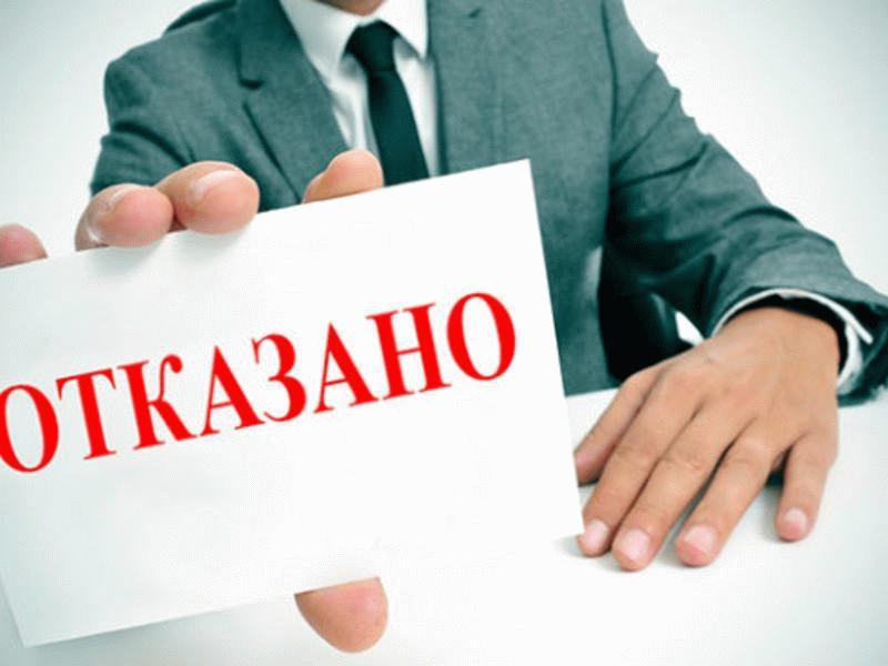 При несоответствии заявленным показателям и характеристикам в получении кредита может быть отказано