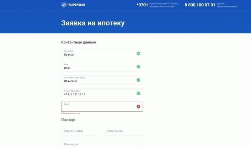 Анкета на сайте Газпромбанка