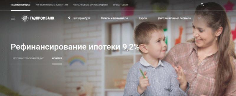 Рефинансирование предложение банка Газпром