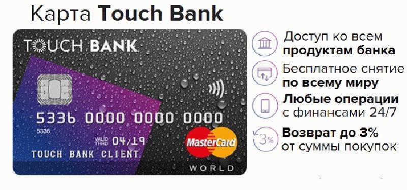 дополнительные преимущества для держателей карт от Touch Bank