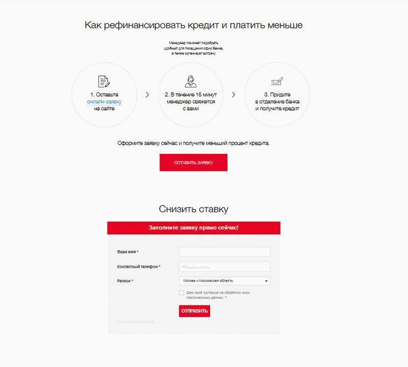 Заявка онлайн