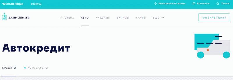 """""""Зенит"""""""