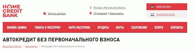 """""""Хоум Кредит"""""""