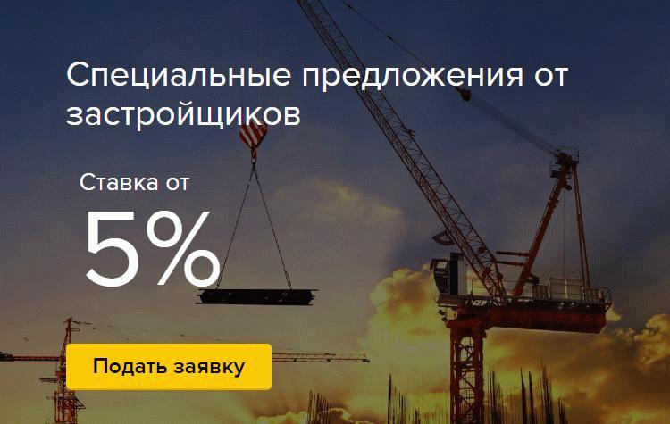 РоссельхозБанк предложение застойщиков