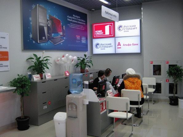 Кредитный отдел в магазине бытовой техники