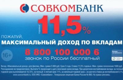 Стандартное предложение по вкладам для физических лиц в Совкомбанке. Условия обслуживания.