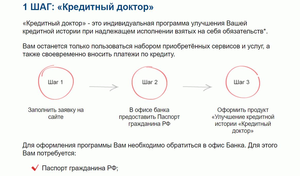 """Программа Совкомбанк """"Кредитный доктор"""""""