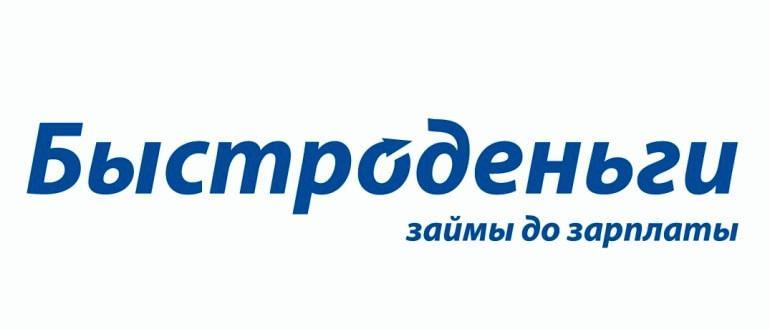 """Логотип МФО """"Быстроденьги"""""""