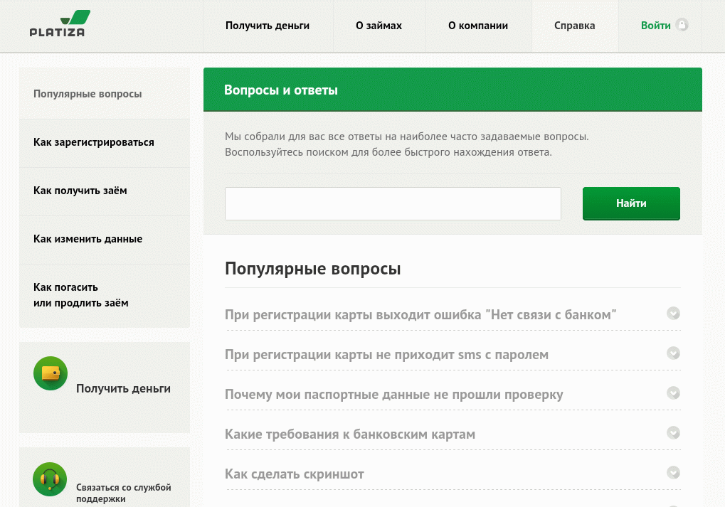 Сайт онлайн-кредитора Platiza