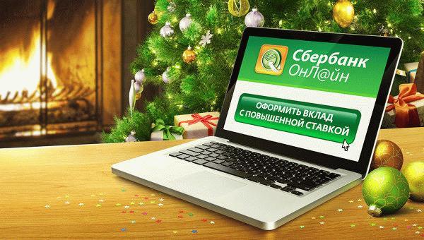 Сбербанк Онлайн ноутбук