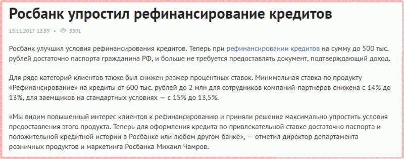 Новость о снижении процентных ставок в Росбанке