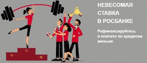 Рекламная акция рефинансирования в Росбанке